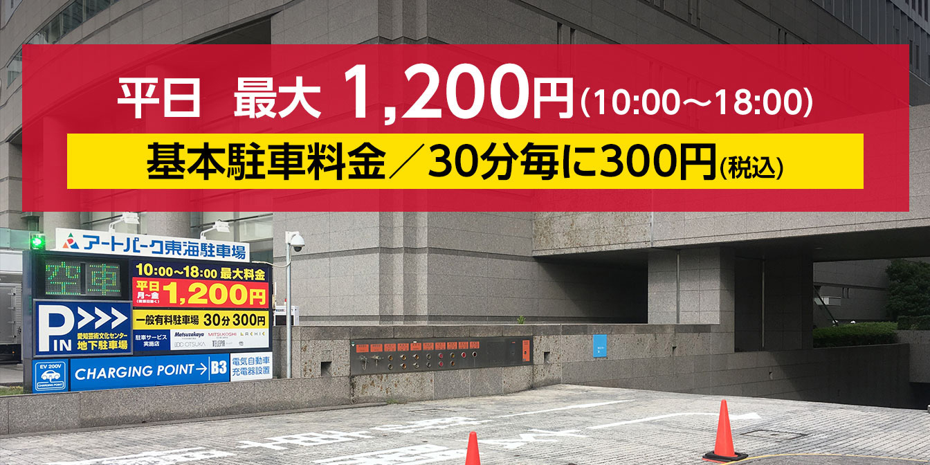 最大 平日1000円(10:00〜18:00)近い、広い、停めやすい!名古屋栄のベスト駐車場
