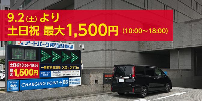 9月2日(土)より土日祝最大1500円(10:00〜18:00)