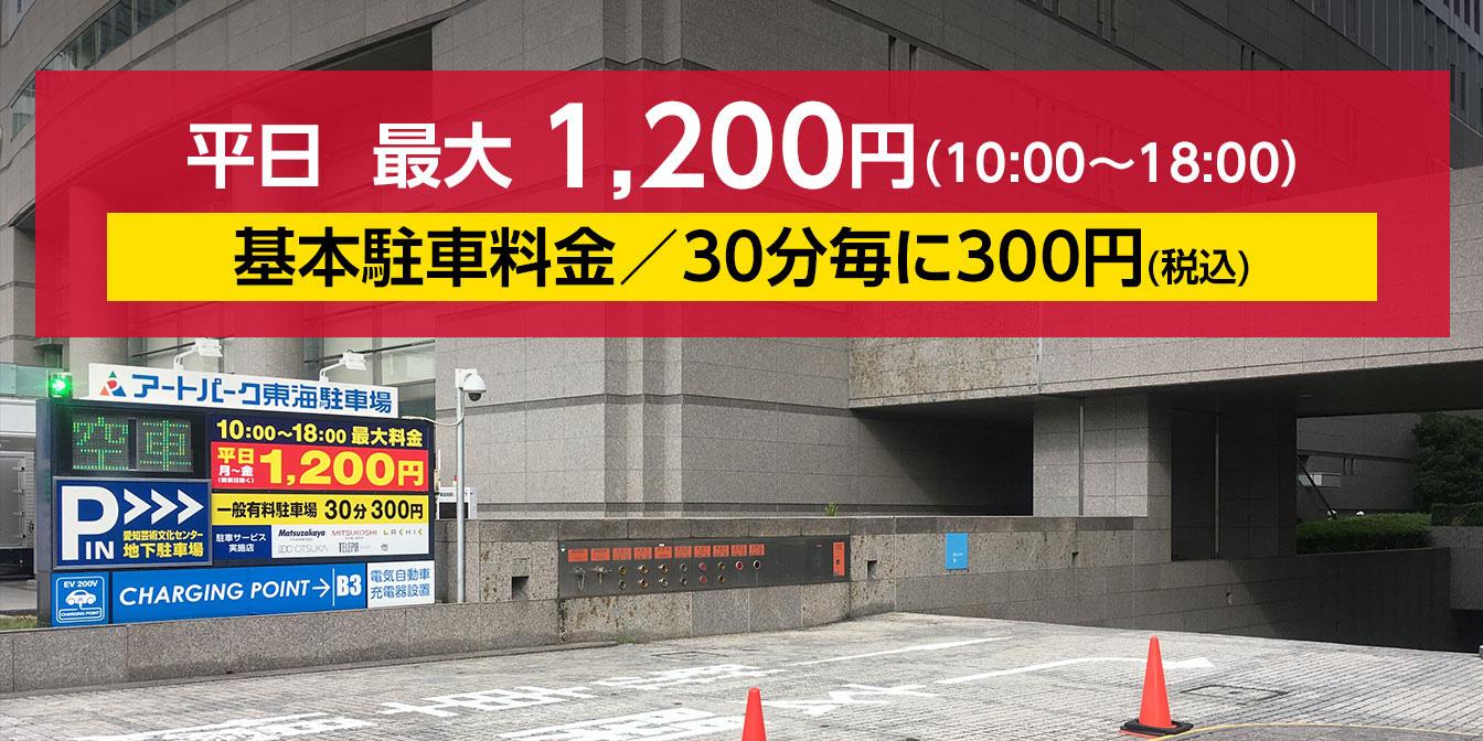 最大 平日1000円・り土日祝最大1500円(10:00〜18:00)近い、広い、停めやすい!名古屋栄のベスト駐車場