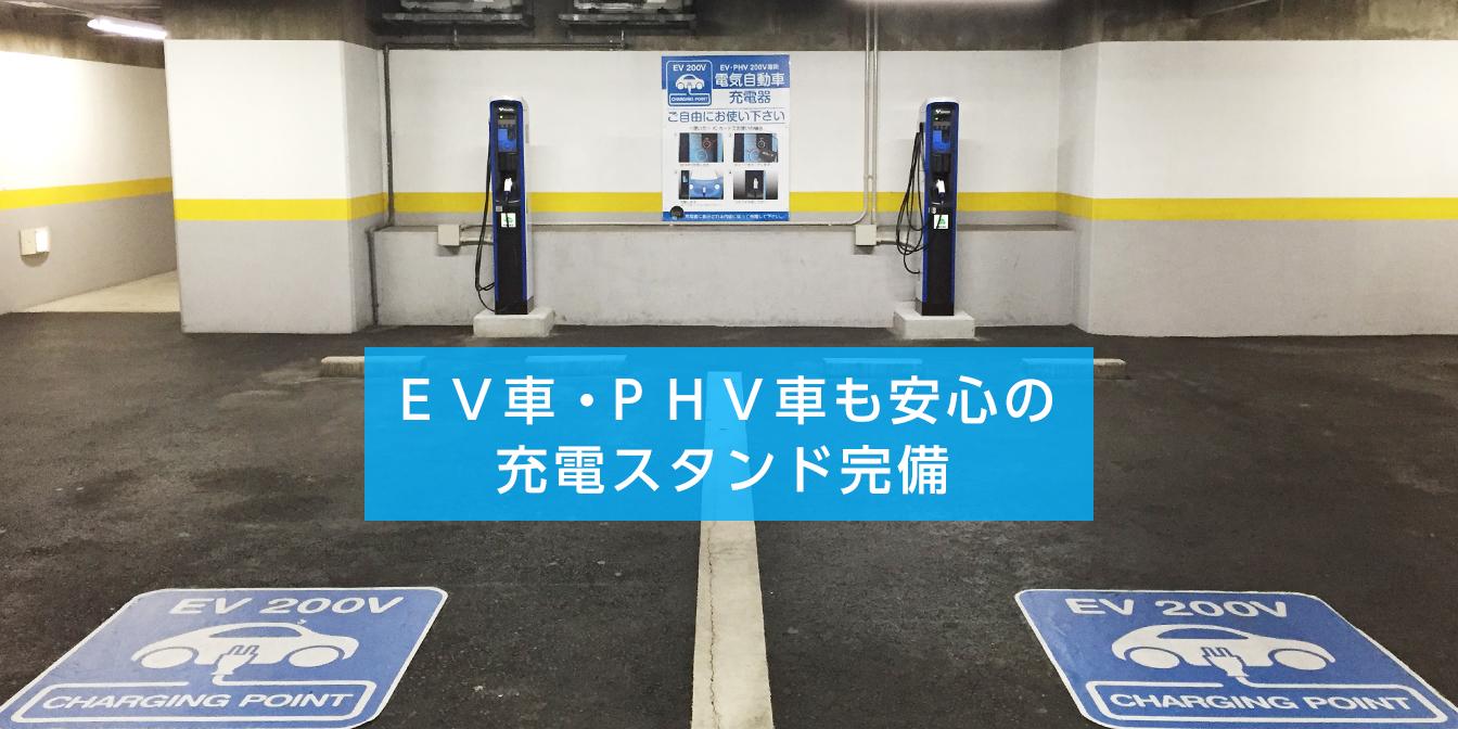 EV・PHV車も安心の充電スタンド完備