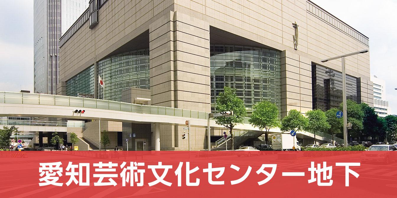 愛知芸術文化センター地下